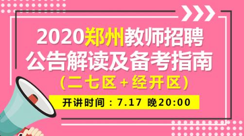 2020郑州招教公告解读及备考指南 (二七区+经开区)