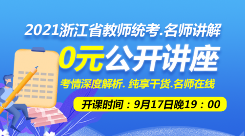 2021浙江教师统考公开讲座