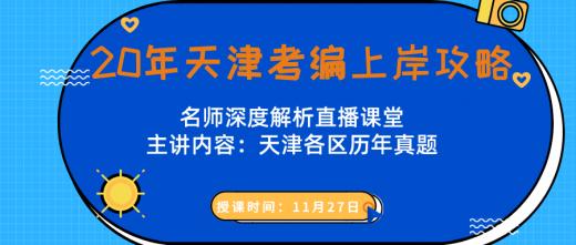 20年天津考编上岸攻略