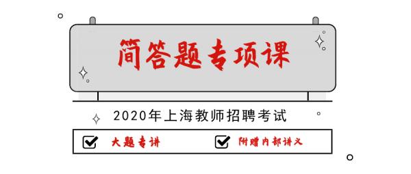 20年上海简答题专项课