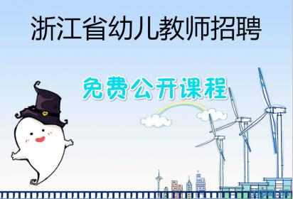 浙江幼�航��招聘免�M公�_�n