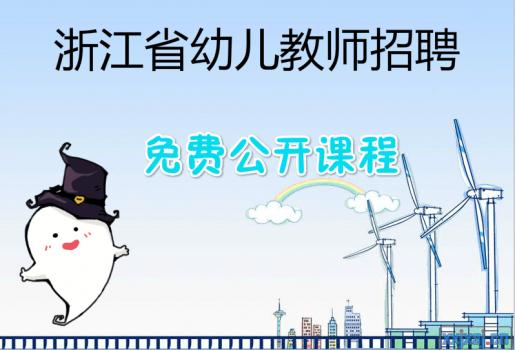 浙江幼儿教师招聘免费公开课