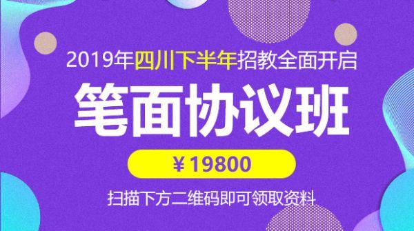 19四川招教笔面协议班
