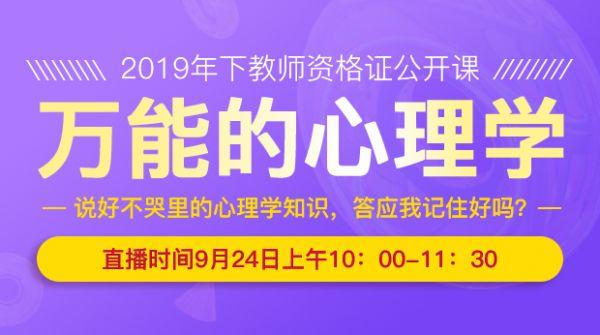 2019下半年教师资格证公开课(万能的心理学)
