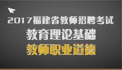 17福建教师职业道德
