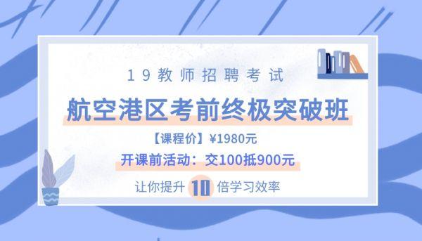 19河南郑州航空港区考前终极突破班