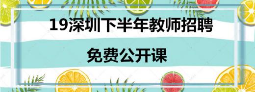 19�V�|深圳下半年教��招聘免�M公�_�n