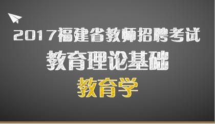 17福建 教育学