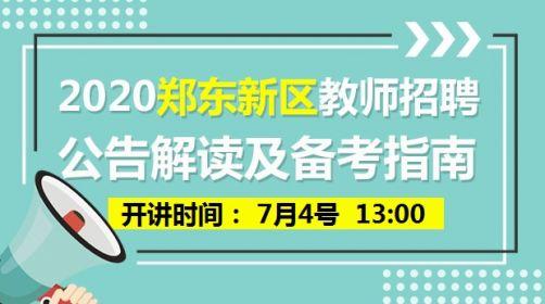 2020郑东新区教师招聘公告解读及备考指南