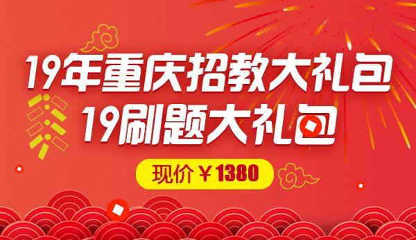 19重庆刷题大礼包
