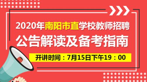 2020年南阳市直学校教师招聘公告解读及备考指南