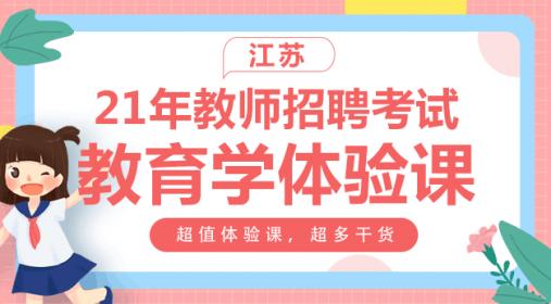 21年江苏教育学体验课
