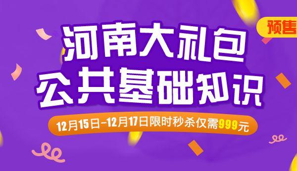19河南 大礼包+19公共基础知识(预售)