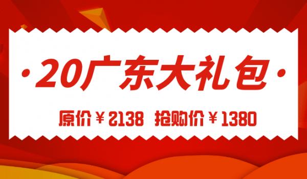 20年广东大礼包