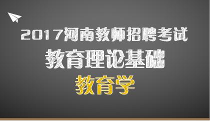 17河南 教育学