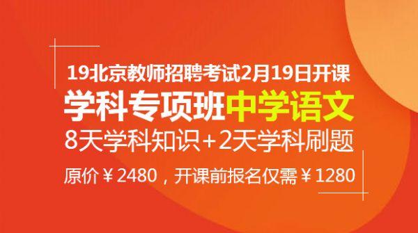 19北京学科专项班—中学语文