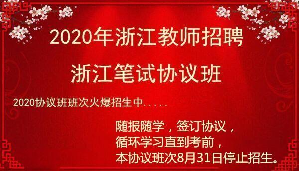 20年浙江笔试协议班
