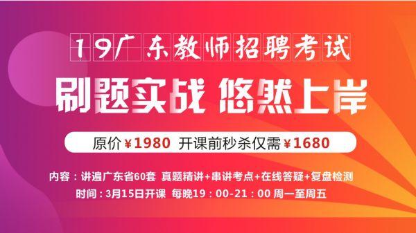 19广东实战刷题班