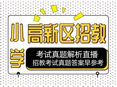 2019河南高▲新�^招教真�}解析