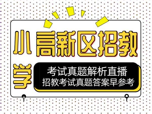 2019河南高新区招教真题解析