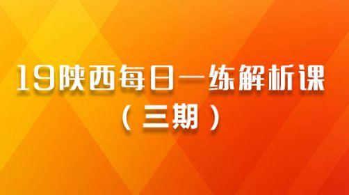 19陕西每日一练解析课(三期)