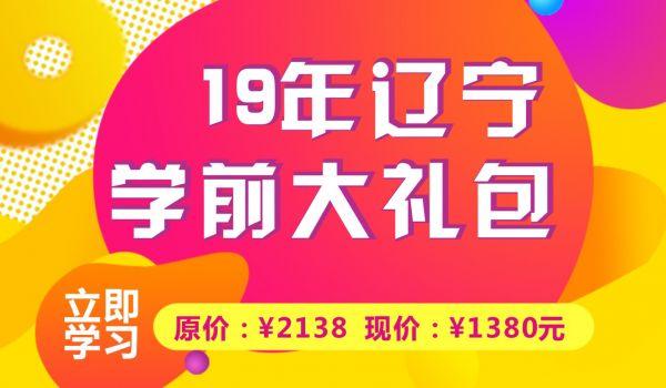 19辽宁学前大礼包