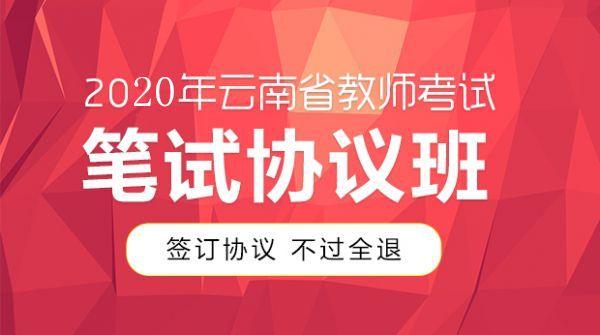 20年云南招教笔试协议班