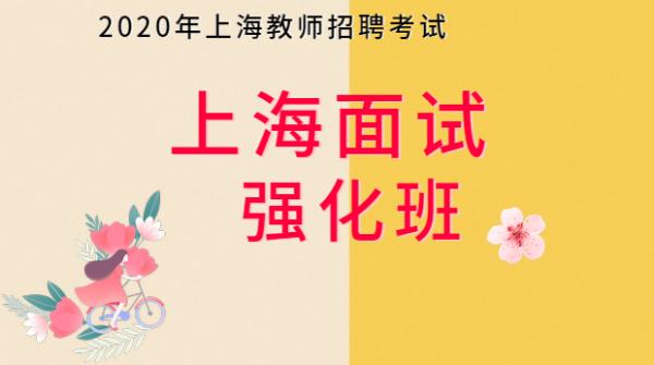 20年上海招教面试强化班