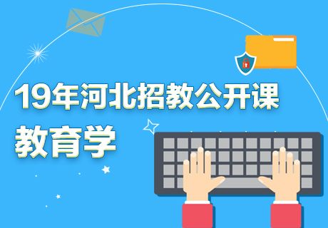 19年河北招教公开课—教育学