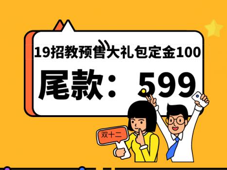 19招教预售大礼包定金