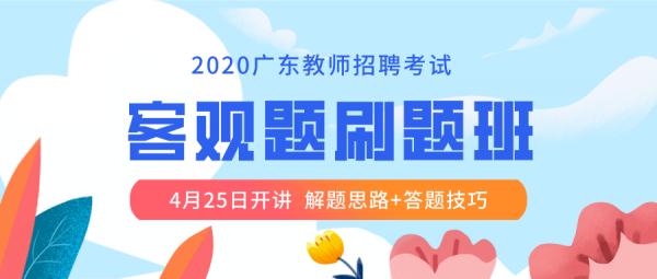 20年广东客观题刷题班