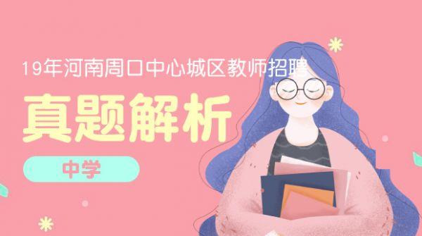 19年河南周口中心城区中学招教:考生回忆篇 真题解析