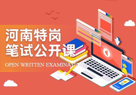 2018河南特岗公开课