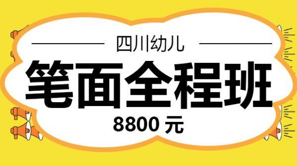 20年四川幼儿笔面全程班