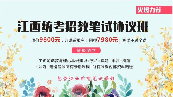 19江西统考招教笔试协议班
