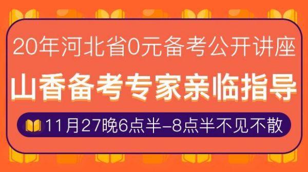 20年河北省0元备考公开课