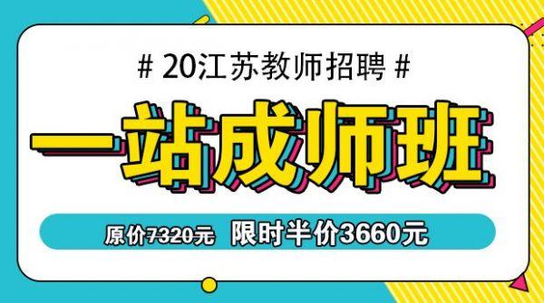20江苏一站成师班