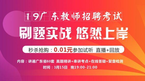 19广东实战刷题班(试听)