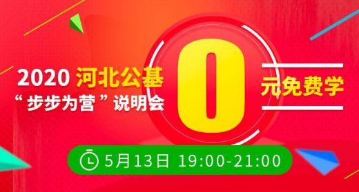 """2020年河北公基""""步步为营""""说明会"""