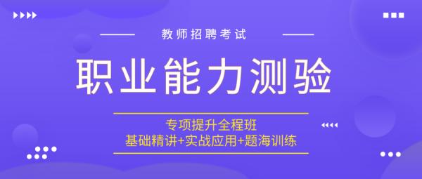 19甘肃全程班(职业能力倾向测验)