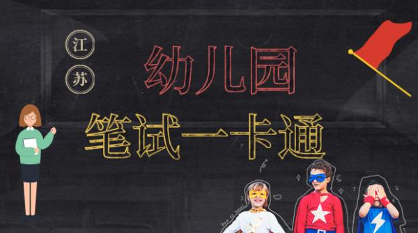 20年江苏幼儿笔试一卡通(二期)