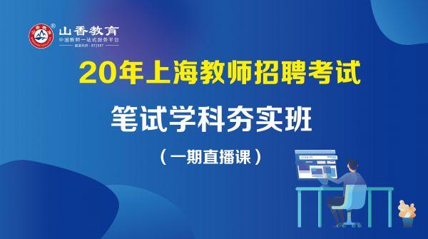 20年上海学科夯实班