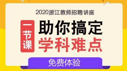 2020浙江教师招聘学科提分讲座