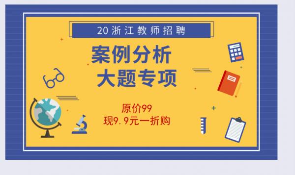 20浙江案例分析大题专项