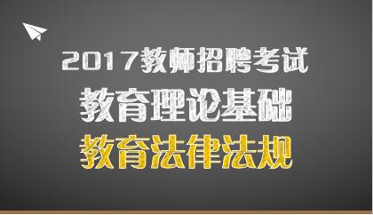17 教育理论基础小三门(教育法律法规)