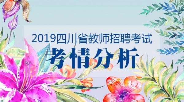 19四川招教考情分析