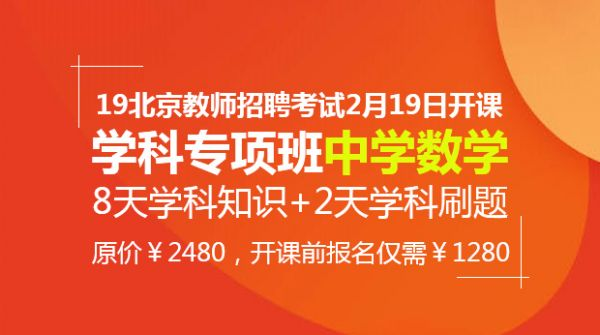 19北京学科专项班—中学数学