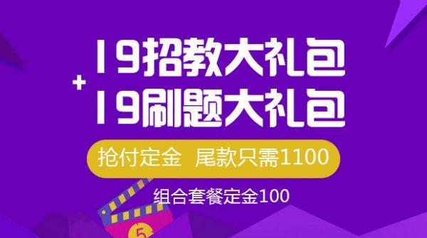 19预售招教+刷题大礼包定金