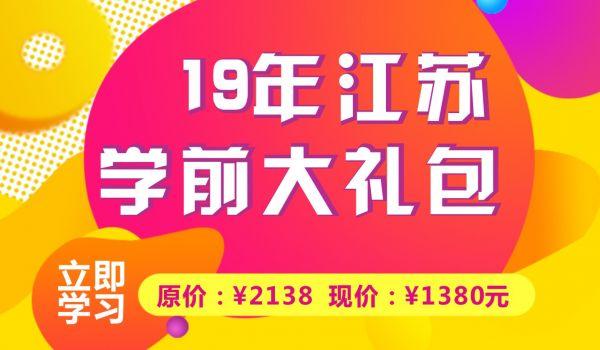 19江苏学前大礼包