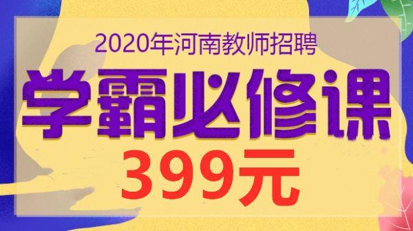 2020年河南教师招聘—学霸必修课